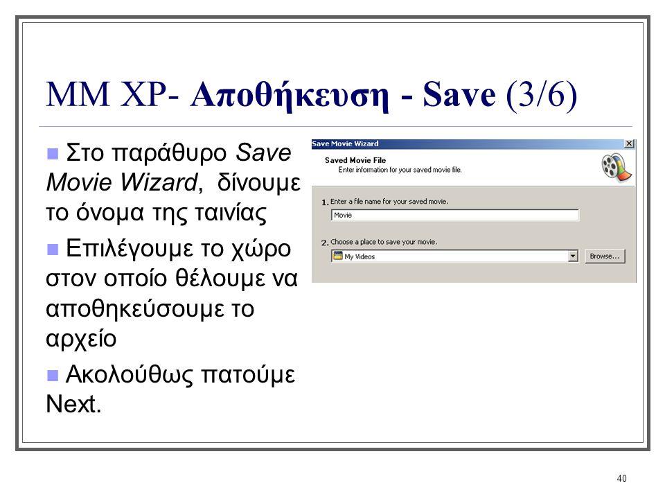 ΜΜ XP- Αποθήκευση - Save (3/6)