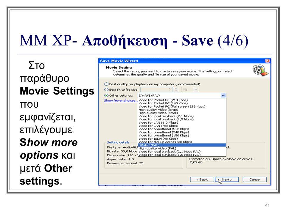 ΜΜ XP- Αποθήκευση - Save (4/6)