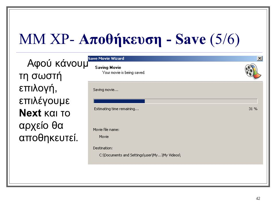 ΜΜ XP- Αποθήκευση - Save (5/6)