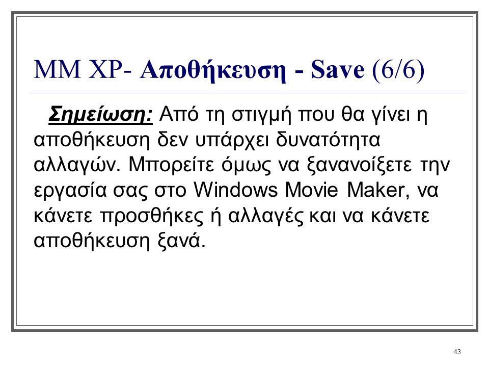 ΜΜ XP- Αποθήκευση - Save (6/6)