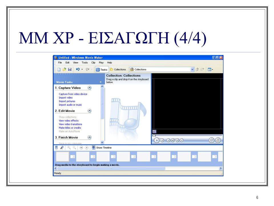 ΜΜ XP - ΕΙΣΑΓΩΓΗ (4/4)