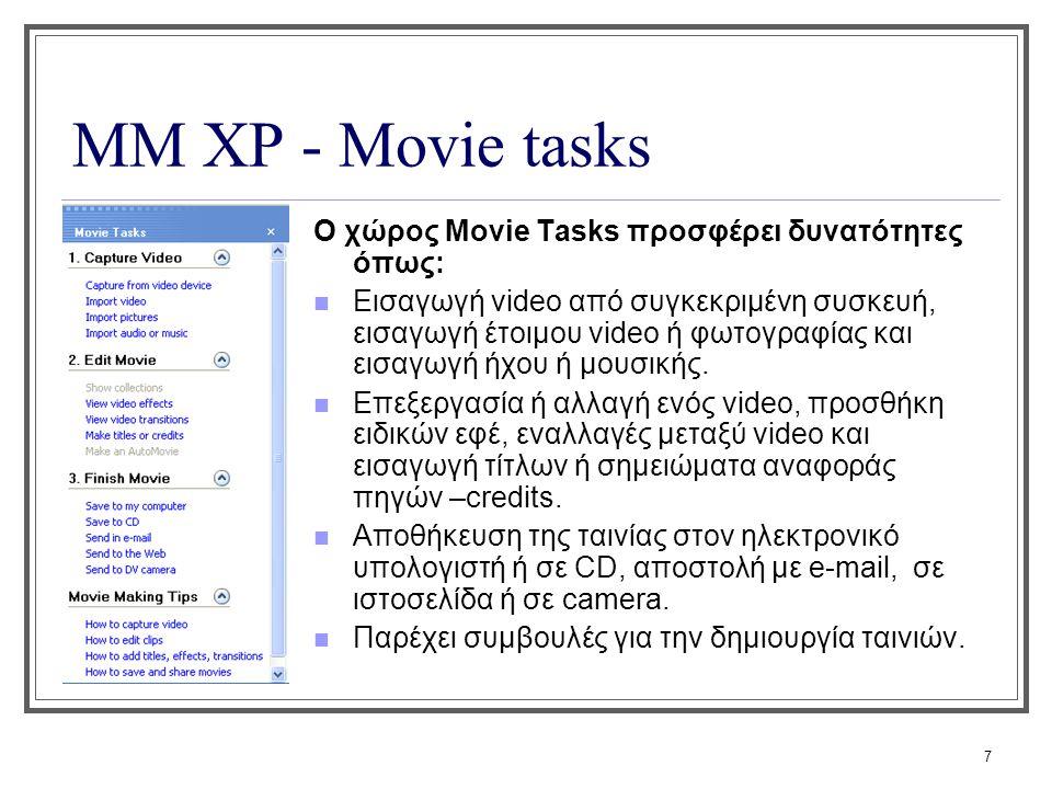 ΜΜ XP - Movie tasks Ο χώρος Movie Tasks προσφέρει δυνατότητες όπως: