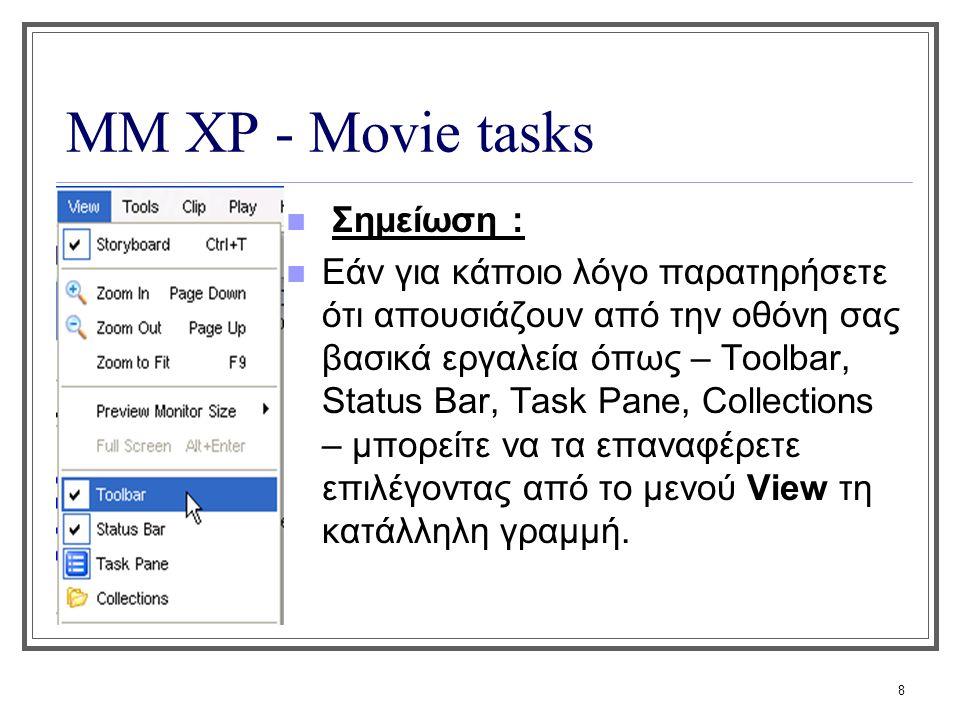 ΜΜ XP - Movie tasks Σημείωση :