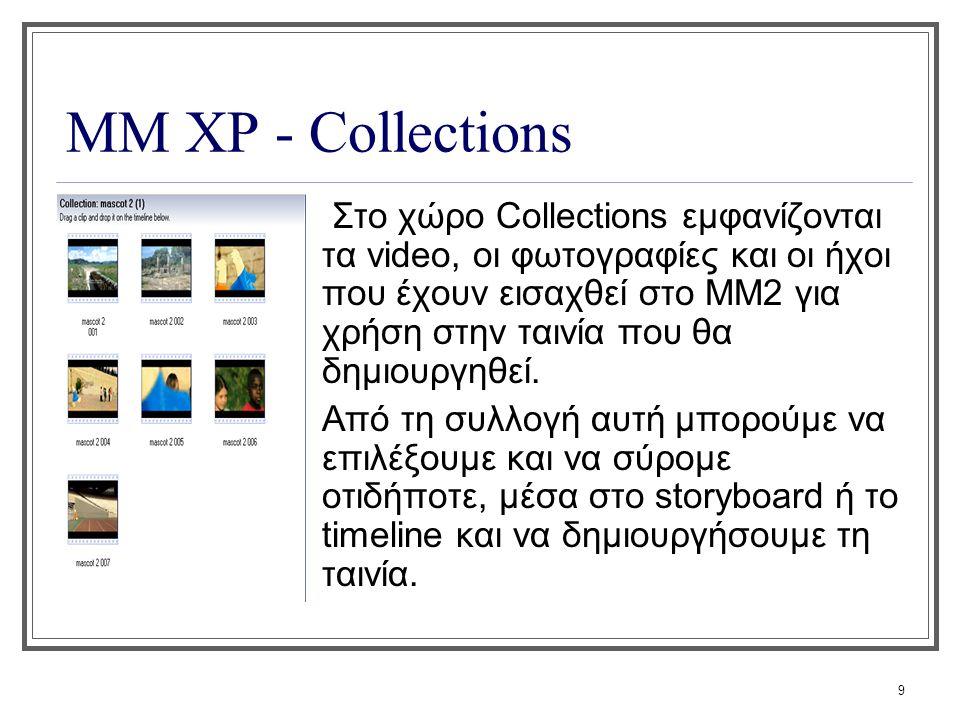ΜΜ XP - Collections