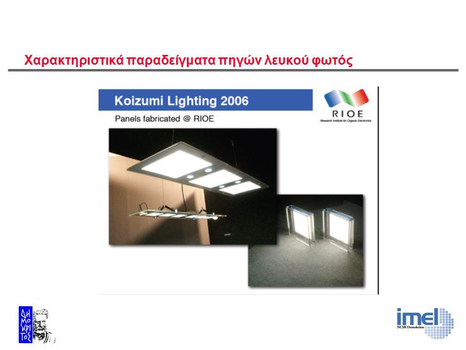 Χαρακτηριστικά παραδείγματα πηγών λευκού φωτός