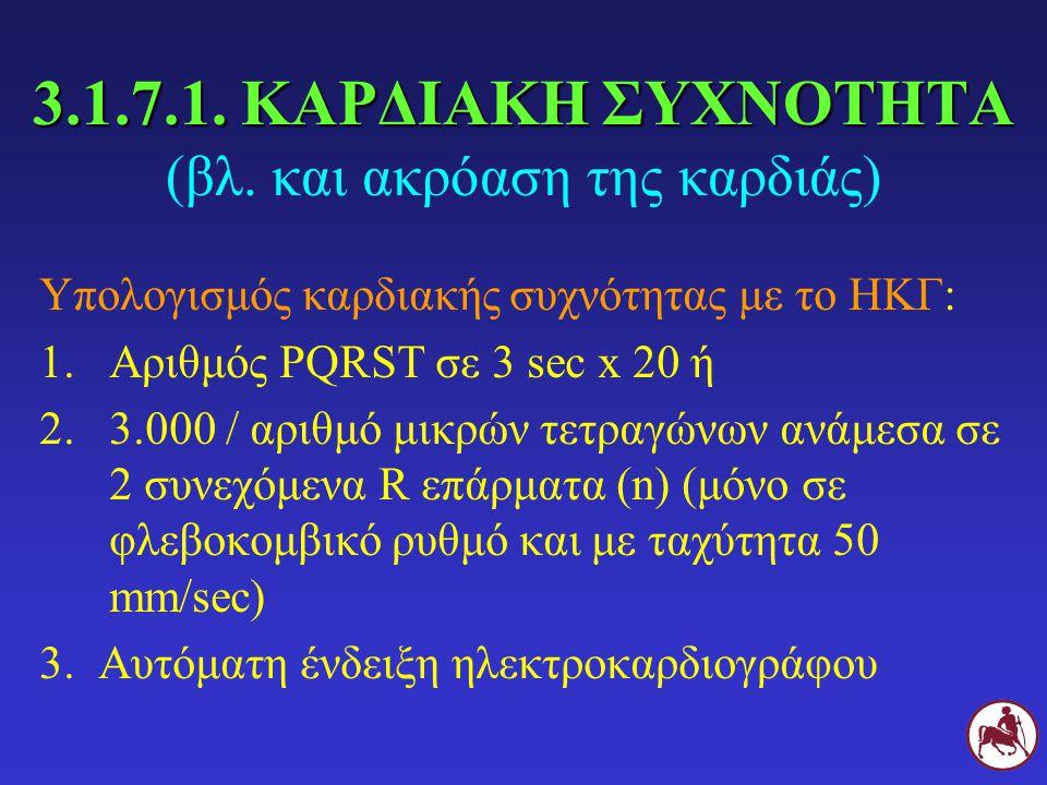3.1.7.1. ΚΑΡΔΙΑΚΗ ΣΥΧΝΟΤΗΤΑ (βλ. και ακρόαση της καρδιάς)