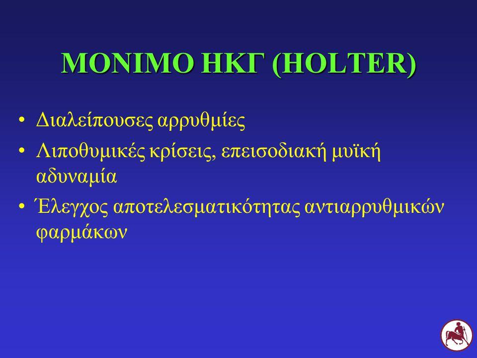 ΜΟΝΙΜΟ ΗΚΓ (HOLTER) Διαλείπουσες αρρυθμίες