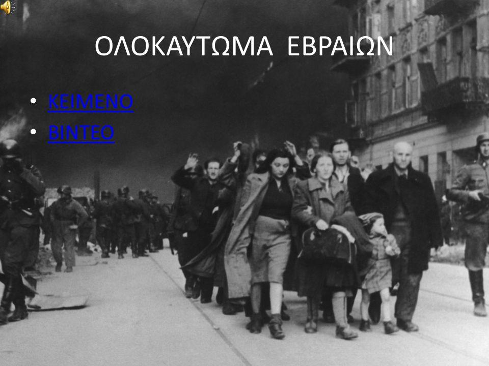 ΟΛΟΚΑΥΤΩΜΑ ΕΒΡΑΙΩΝ ΚΕΙΜΕΝΟ ΒΙΝΤΕΟ