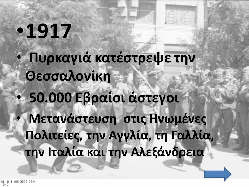 1917 Πυρκαγιά κατέστρεψε την Θεσσαλονίκη 50.000 Εβραίοι άστεγοι