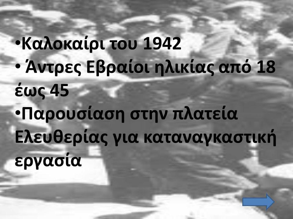 Άντρες Εβραίοι ηλικίας από 18 έως 45
