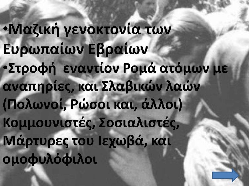 Μαζική γενοκτονία των Ευρωπαίων Εβραίων