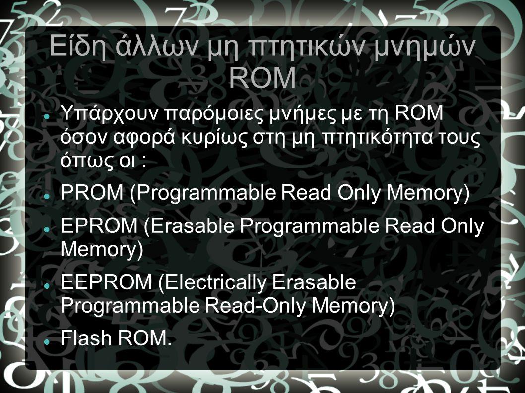 Είδη άλλων μη πτητικών μνημών ROM