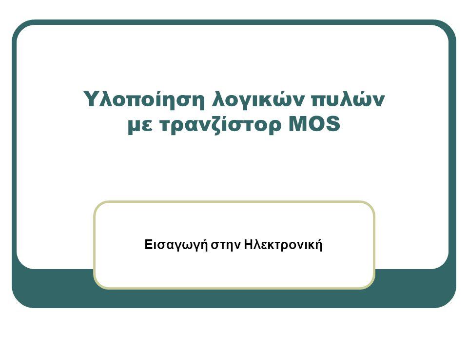 Υλοποίηση λογικών πυλών με τρανζίστορ MOS