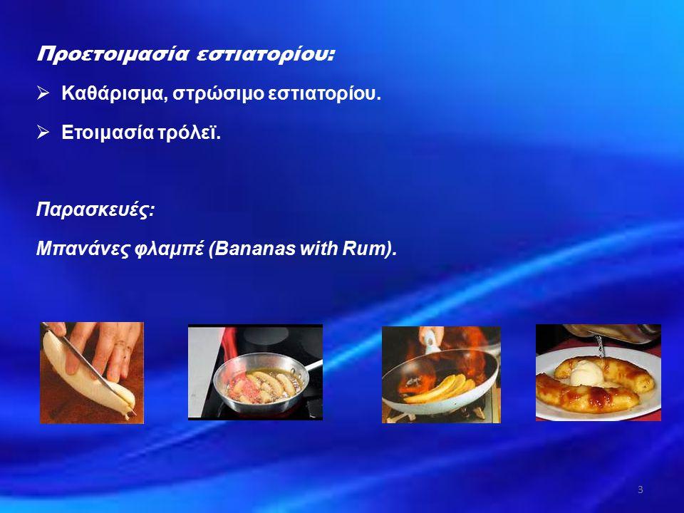 Προετοιμασία εστιατορίου: