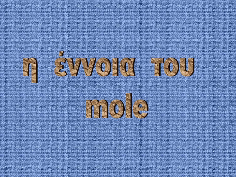 η έννοια του mole