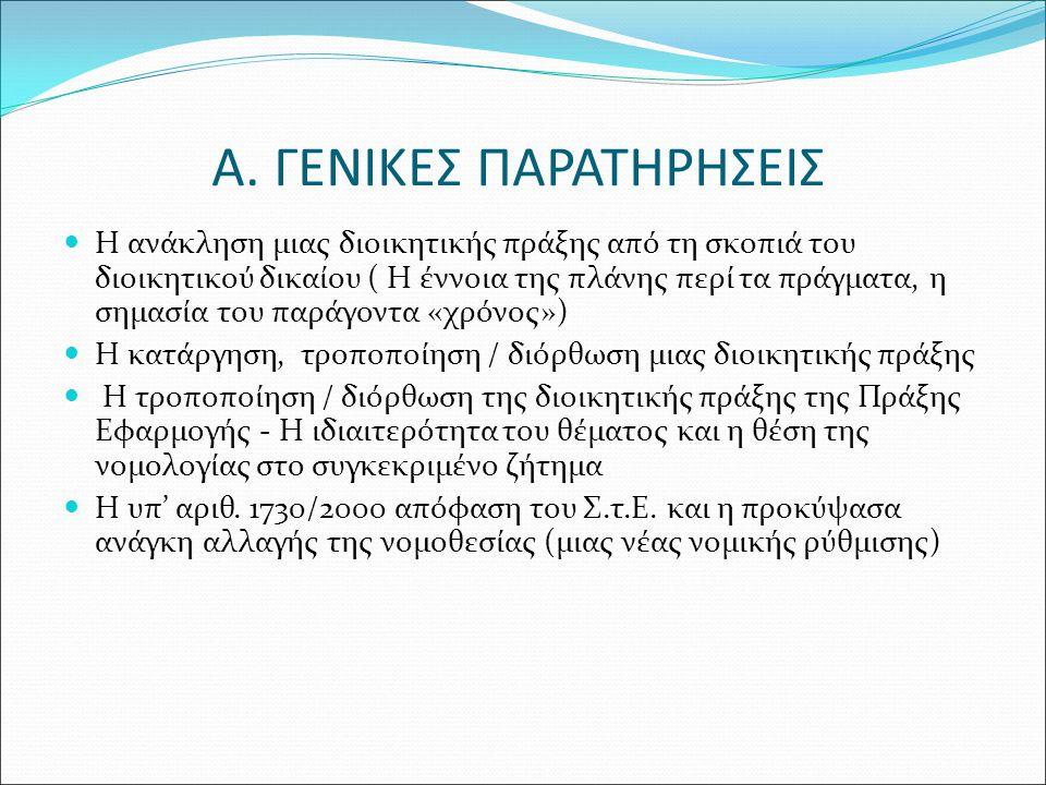 Α. ΓΕΝΙΚΕΣ ΠΑΡΑΤΗΡΗΣΕΙΣ