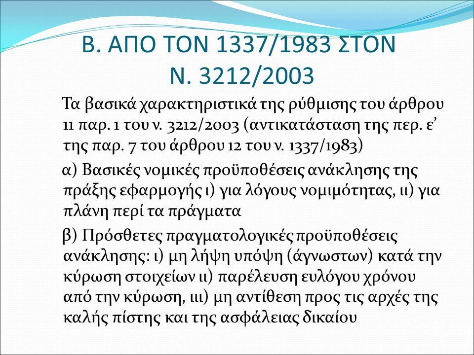 Β. ΑΠΟ ΤΟΝ 1337/1983 ΣΤΟΝ Ν. 3212/2003