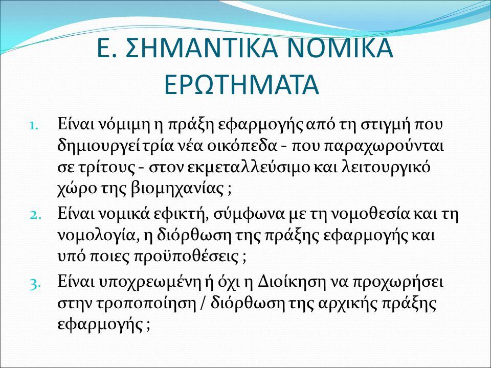 Ε. ΣΗΜΑΝΤΙΚΑ ΝΟΜΙΚΑ ΕΡΩΤΗΜΑΤΑ
