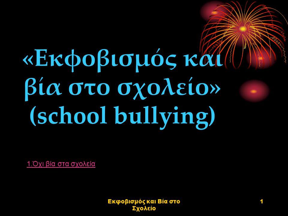 «Εκφοβισμός και βία στο σχολείο» (school bullying)