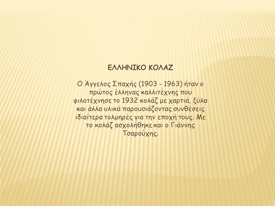 ΕΛΛΗΝΙΚΟ ΚΟΛΑΖ