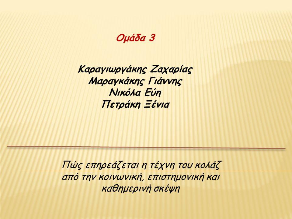 Καραγιωργάκης Ζαχαρίας