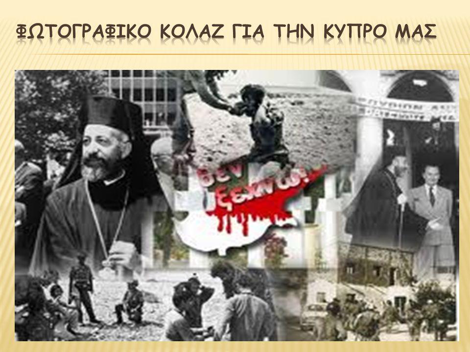 ΦΩΤΟΓΡΑΦΙΚΟ ΚΟΛΑΖ ΓΙΑ ΤΗΝ ΚΥΠΡΟ ΜΑΣ
