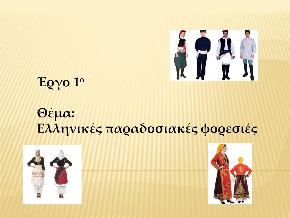 Έργο 1ο Θέμα: Ελληνικές παραδοσιακές φορεσιές