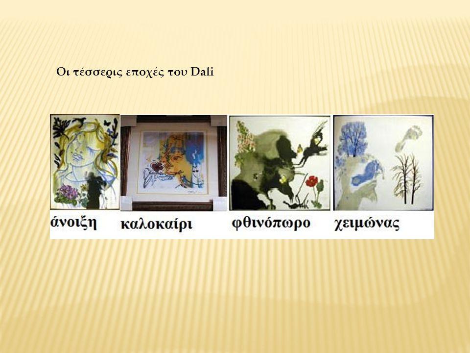 Οι τέσσερις εποχές του Dali