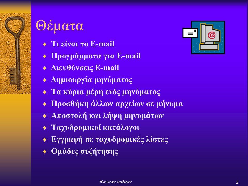 Θέματα Τι είναι το E-mail Προγράμματα για E-mail Διευθύνσεις E-mail