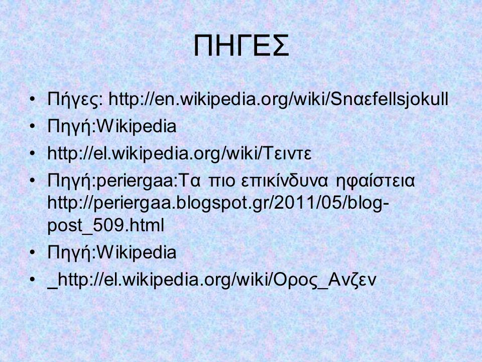ΠΗΓΕΣ Πήγες: http://en.wikipedia.org/wiki/Snαεfellsjοkull