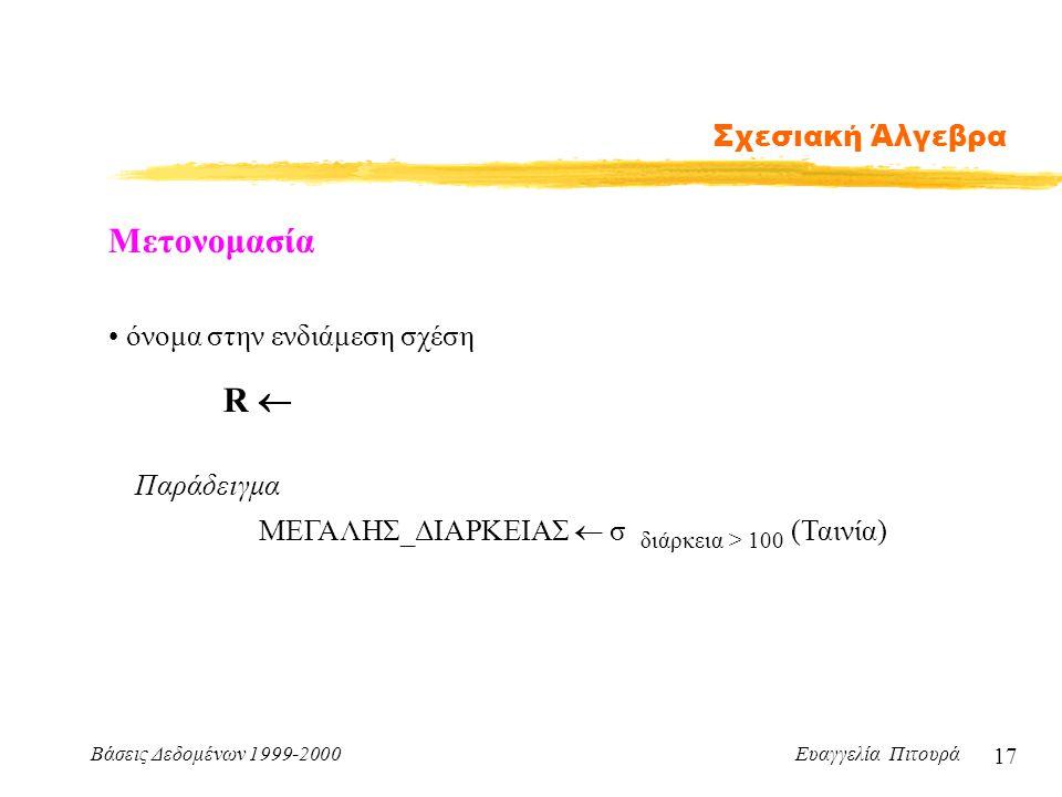Μετονομασία R  Σχεσιακή Άλγεβρα όνομα στην ενδιάμεση σχέση Παράδειγμα