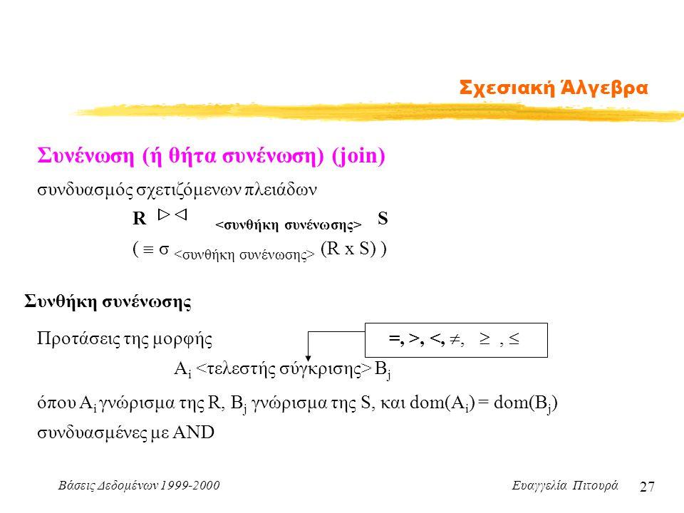 Συνένωση (ή θήτα συνένωση) (join)