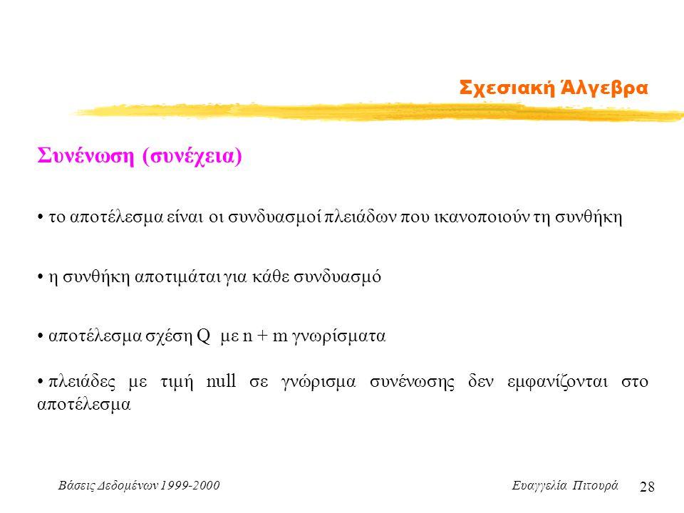 Συνένωση (συνέχεια) Σχεσιακή Άλγεβρα