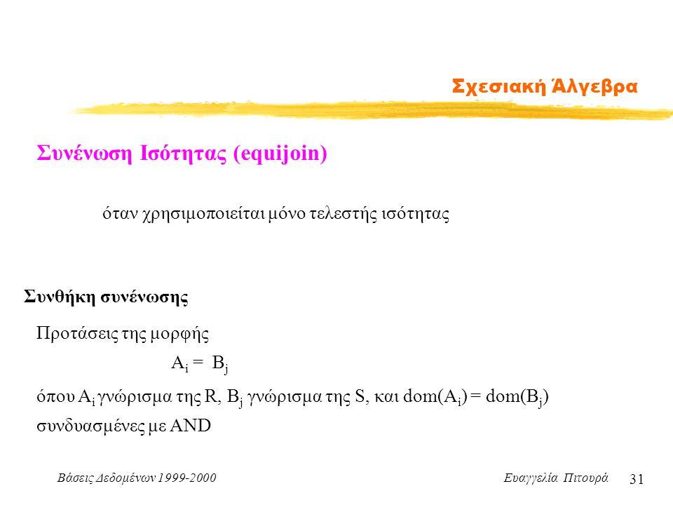 Συνένωση Ισότητας (equijoin)