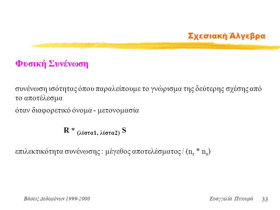 Φυσική Συνένωση Σχεσιακή Άλγεβρα