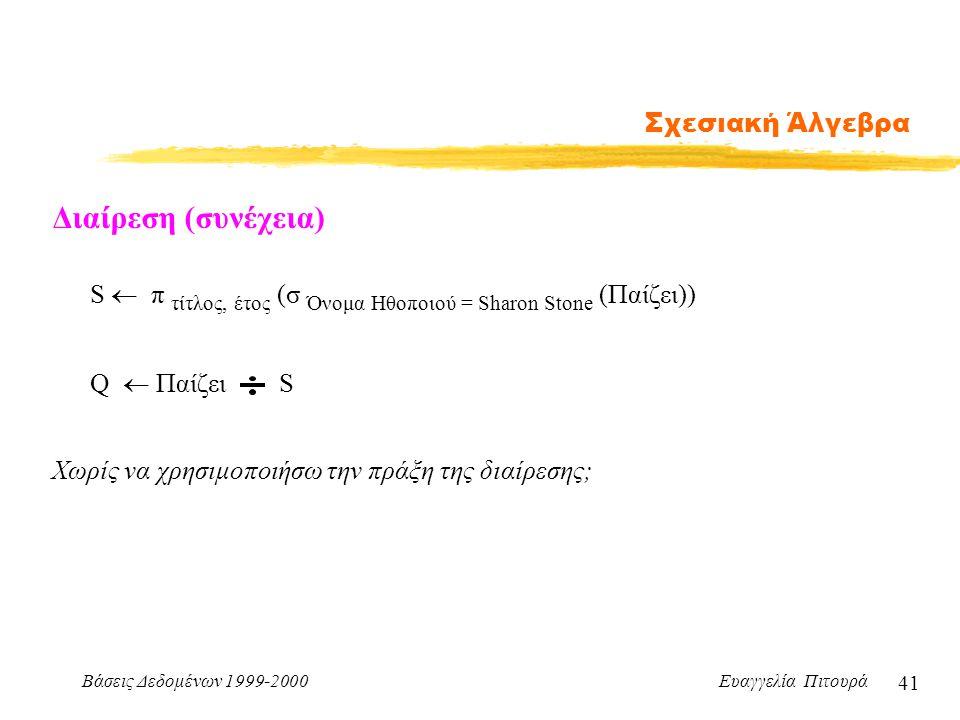 Διαίρεση (συνέχεια) Σχεσιακή Άλγεβρα