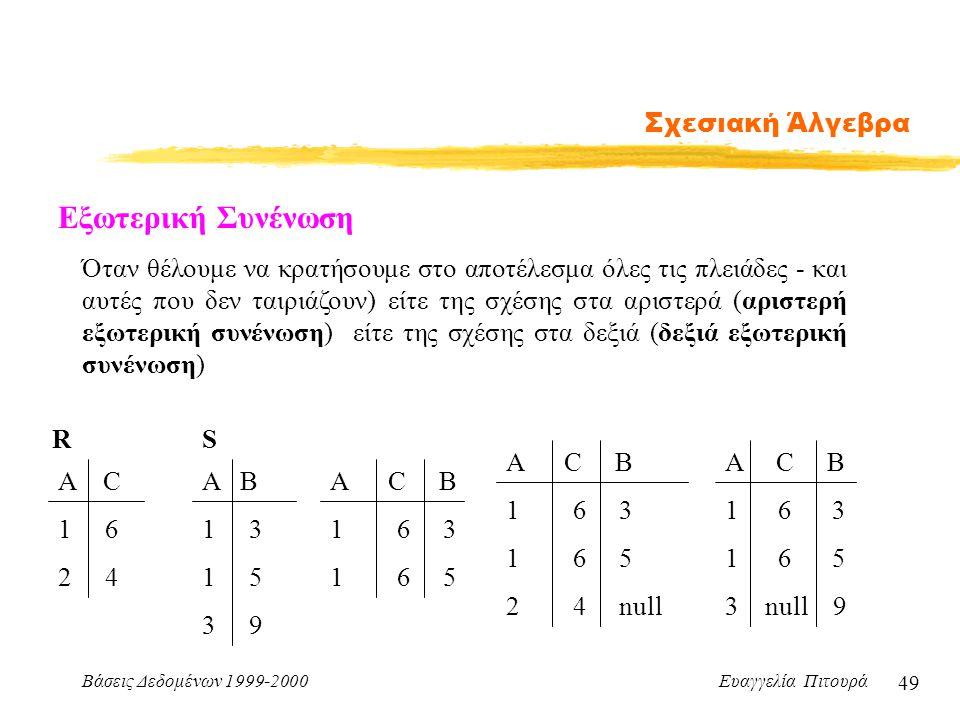 Εξωτερική Συνένωση Σχεσιακή Άλγεβρα