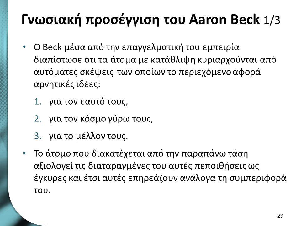 Γνωσιακή προσέγγιση του Aaron Beck 2/3