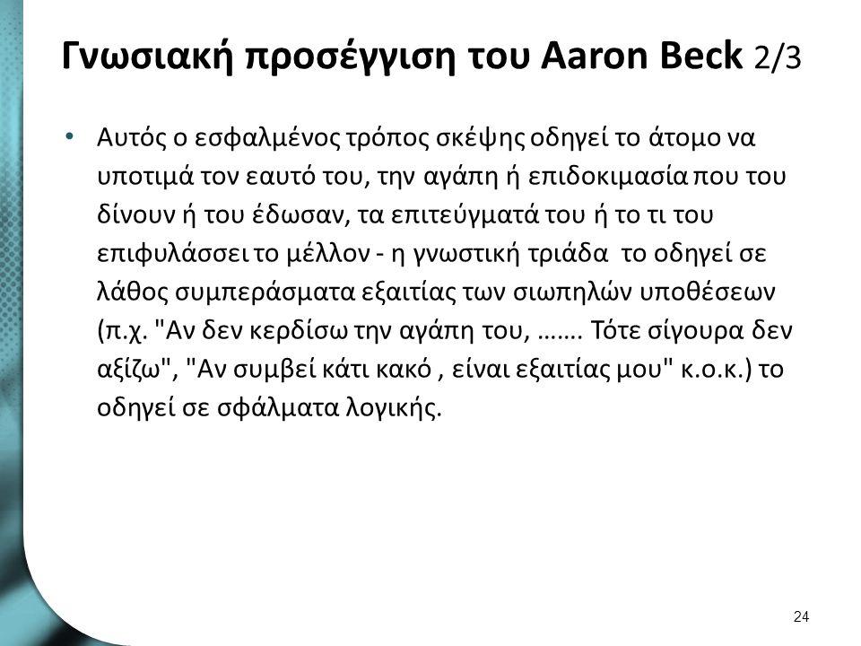 Γνωσιακή προσέγγιση του Aaron Beck 3/3