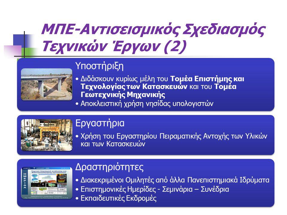 ΜΠΕ-Αντισεισμικός Σχεδιασμός Τεχνικών Έργων (2)