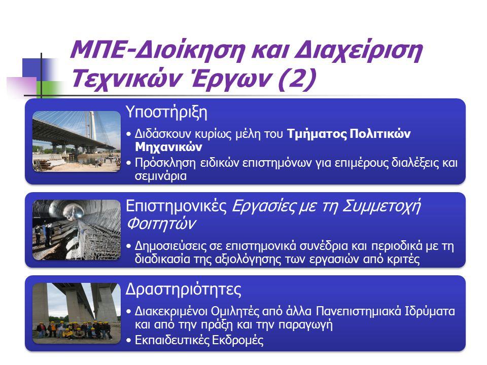 ΜΠΕ-Διοίκηση και Διαχείριση Τεχνικών Έργων (2)