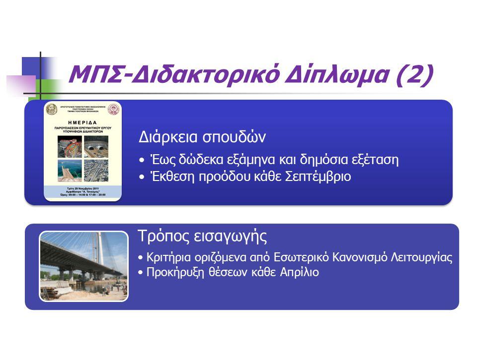 ΜΠΣ-Διδακτορικό Δίπλωμα (2)