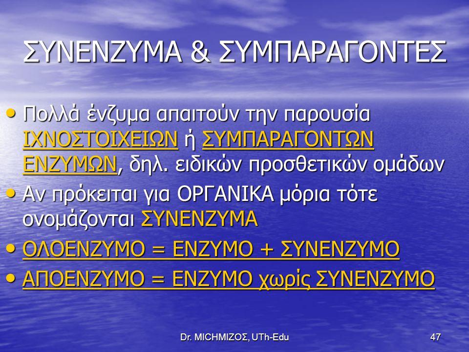 ΣΥΝΕΝΖΥΜΑ & ΣΥΜΠΑΡΑΓΟΝΤΕΣ