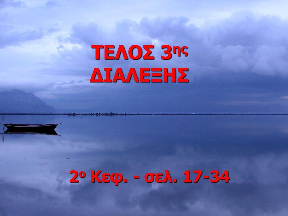 ΤΕΛΟΣ 3ης ΔΙΑΛΕΞΗΣ 2ο Κεφ. - σελ. 17-34 Dr. ΜΙCHΜΙΖΟΣ, UTh-Edu