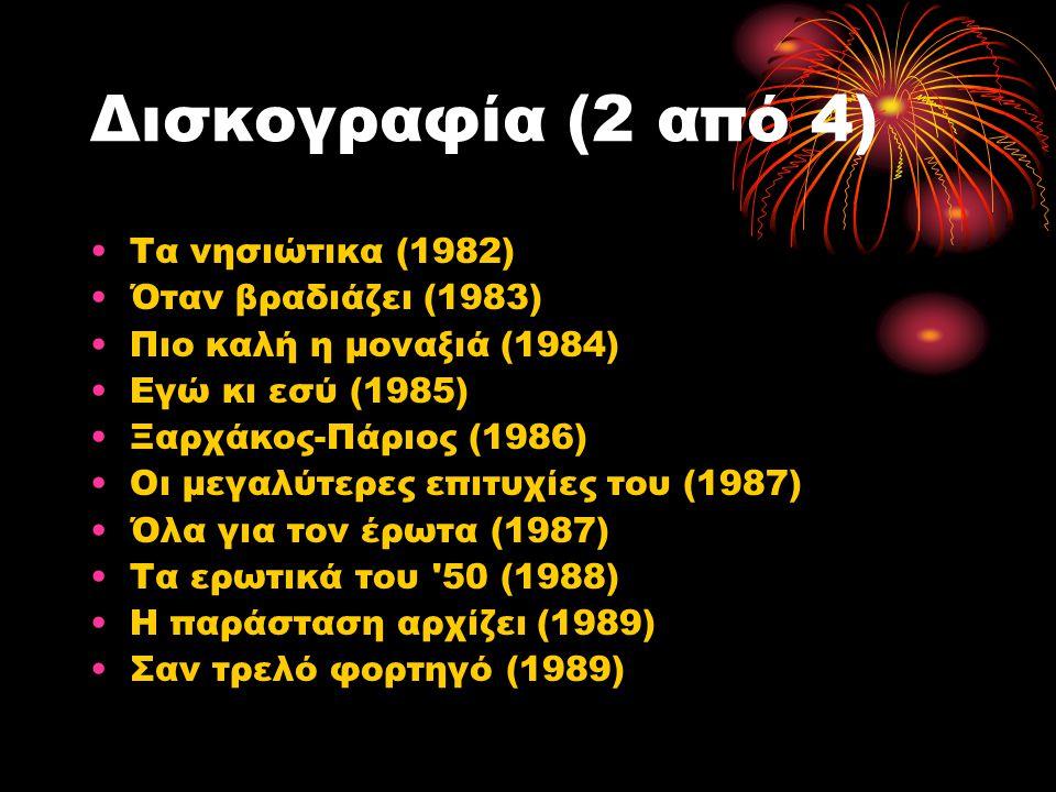 Δισκογραφία (2 από 4) Τα νησιώτικα (1982) Όταν βραδιάζει (1983)