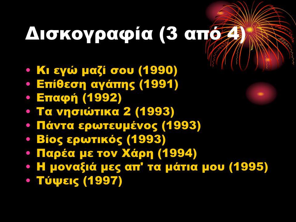 Δισκογραφία (3 από 4) Κι εγώ μαζί σου (1990) Επίθεση αγάπης (1991)