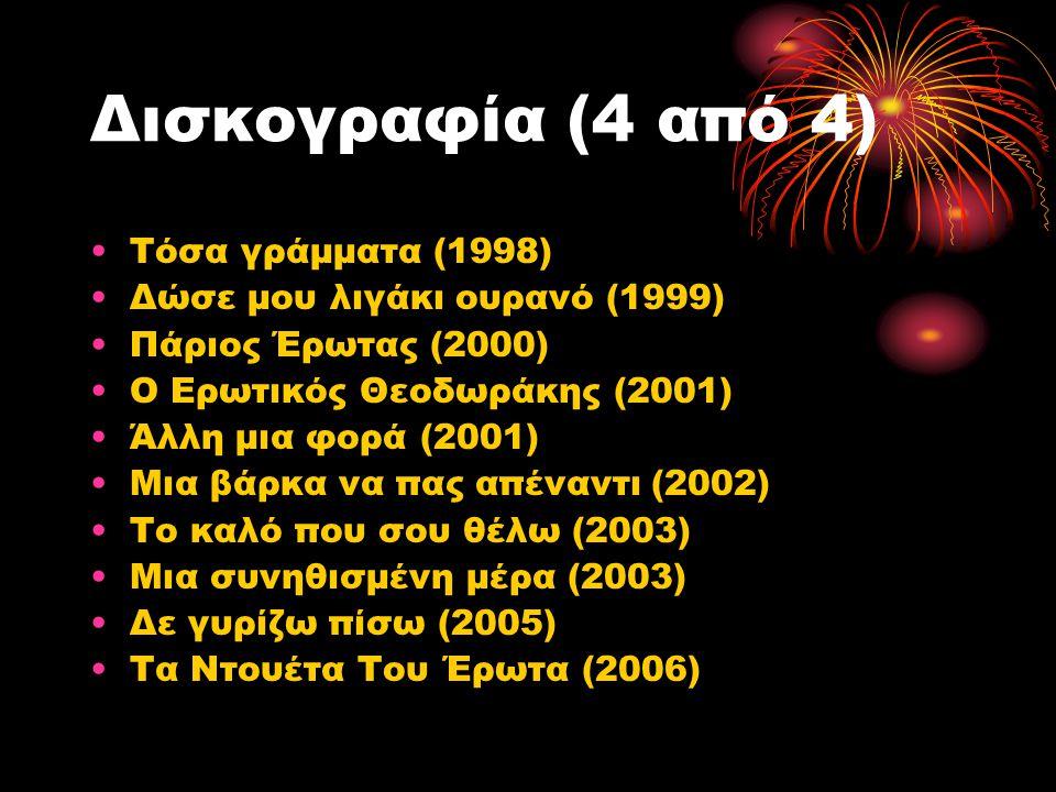 Δισκογραφία (4 από 4) Τόσα γράμματα (1998)