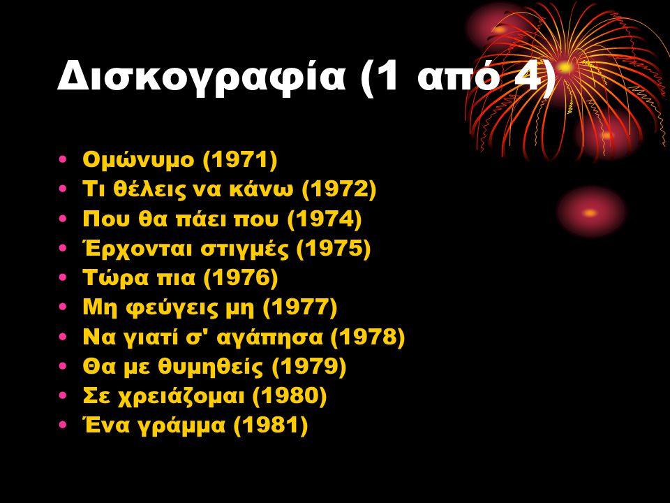 Δισκογραφία (1 από 4) Ομώνυμο (1971) Τι θέλεις να κάνω (1972)