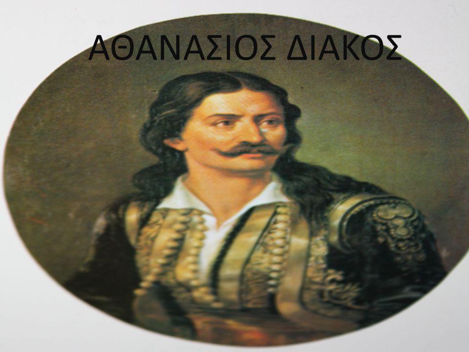 ΑΘΑΝΑΣΙΟΣ ΔΙΑΚΟΣ Αθανάσιος Διάκος