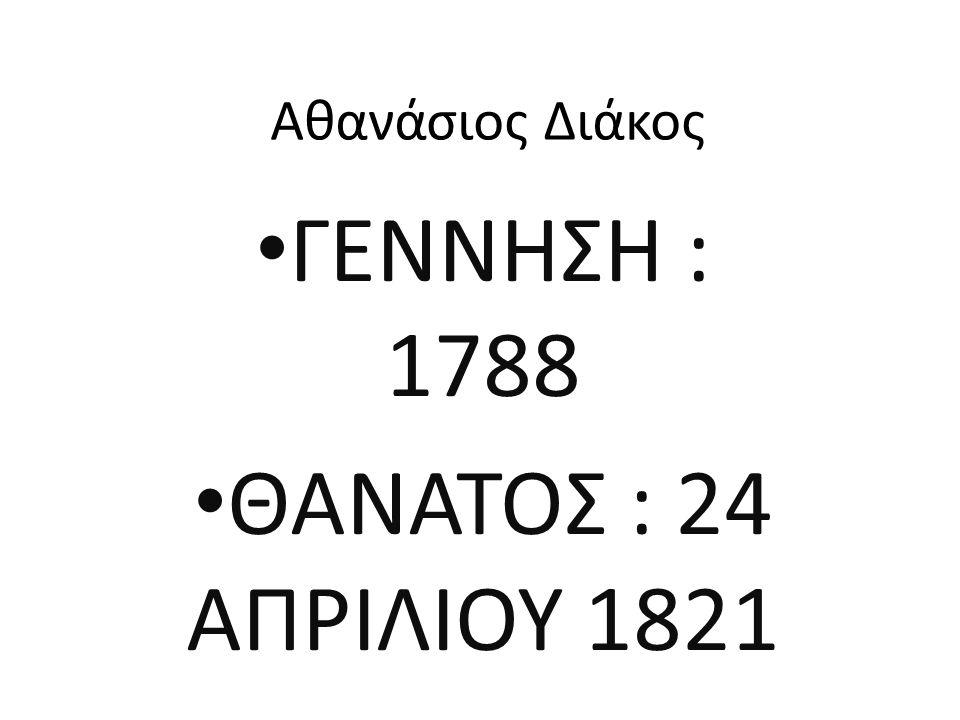 ΓΕΝΝΗΣΗ : 1788 ΘΑΝΑΤΟΣ : 24 ΑΠΡΙΛΙΟΥ 1821